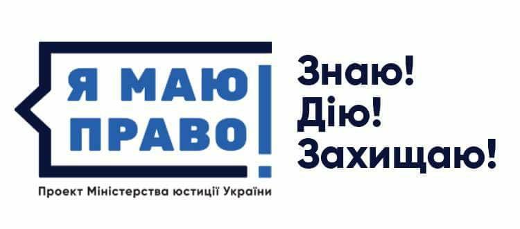Проект Міністерство юстиції України
