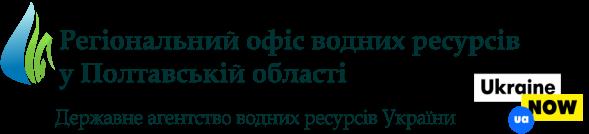 Регіональний офіс водних ресурсів у Полтавській області