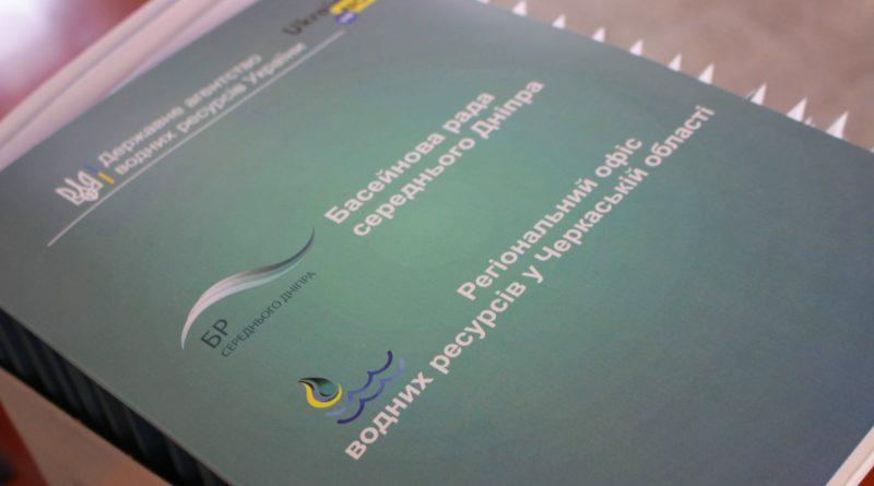 «Басейнова рада – сучасна платформа для узгодження рішень у водному секторі»