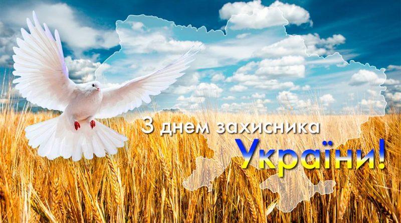 З Днем захисника України!!!