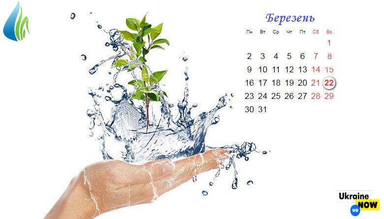 Всесвітній день води – 2020 «ВОДА ТА ЗМІНИ КЛІМАТУ – ПРИСКОРЕННЯ ДІЙ»