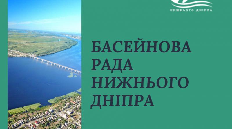 Відбулось онлайн засідання Басейнової ради нижнього Дніпра