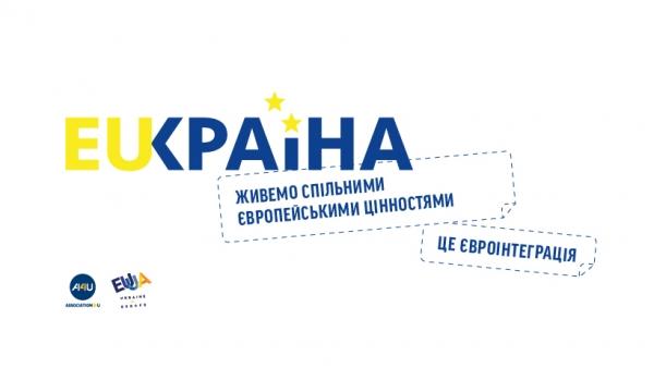 В Україні розпочалася всеукраїнська роз'яснювально-інформаційна кампанія EUkraina